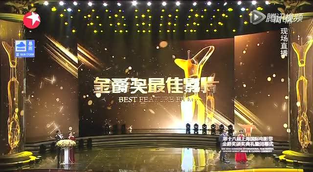 第18届上海电影节颁奖礼 最佳影片 守夜(法国)截图