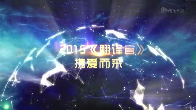 杨幂主演《翻译官》宣传片截图