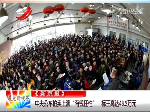 """中央公车拍卖上演""""有钱任性"""" 标王高达48.2万截图"""