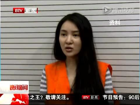郭美美涉嫌开设赌场罪被公诉截图