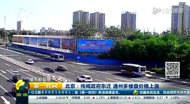 传北京市党政机关国庆前迁通州 多楼盘价格上涨截图