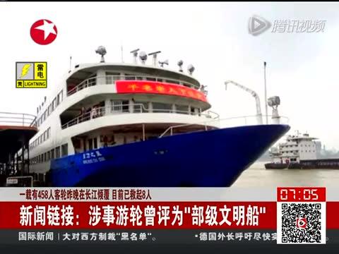 倾覆东方之星客轮曾被评为部级文明船截图