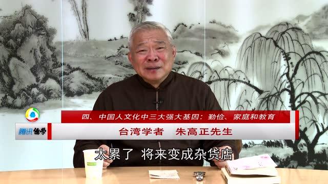 四、中国人文化中三大强大基因:勤俭、家庭和教育截图