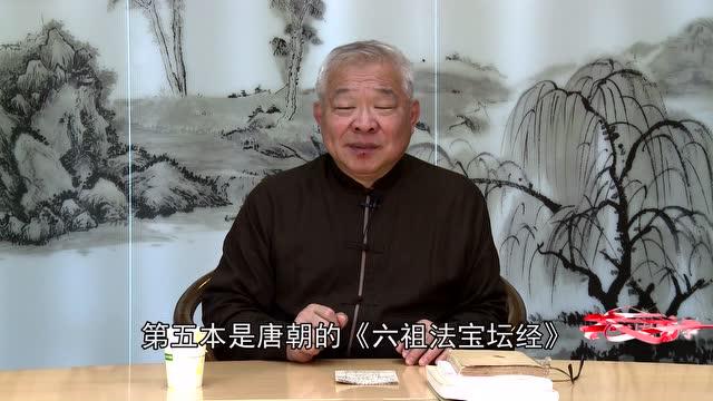 一、《近思录》是中国哲学史上承先启后的重要经典截图