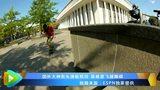视频:国外大神街头滑板炫技 高难度飞越障碍