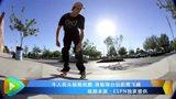 视频:牛人街头极限炫酷 滑板高台远距离飞越