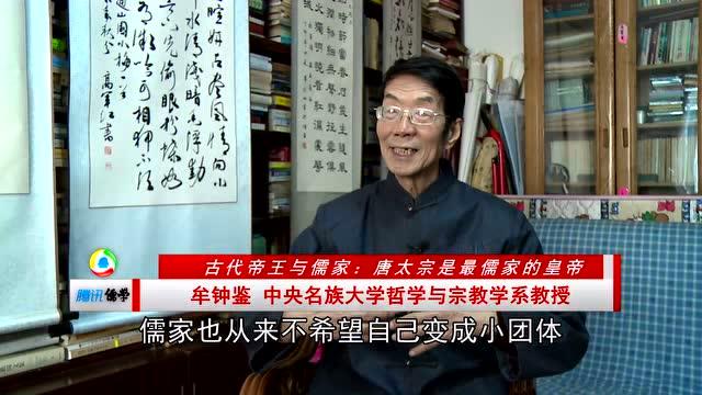 10、古代帝王与儒家:唐太宗是最儒家的皇帝截图