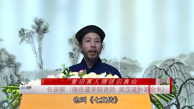 25.王重阳与全真教:甘河遇仙 全真派历史正式开始截图