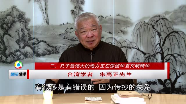 二、孔子最伟大的地方正在保留华夏文明精华截图