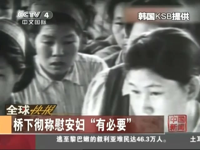 日本大阪市长桥下彻称慰安妇是战时必需截图