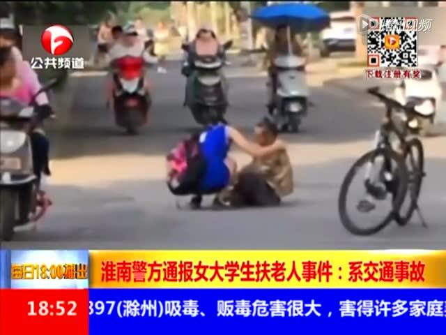 安徽警方通报女生扶老人事件:系交通事故女生负主责截图