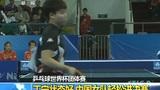 视频:乒乓球世界杯丁宁状态好 女队晋级决赛