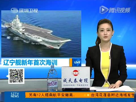 海军机关报披露辽宁舰已完成新年首次出海训练截图