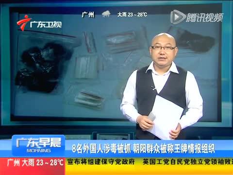 8外国人涉毒被抓 朝阳群众被称王牌情报组织截图