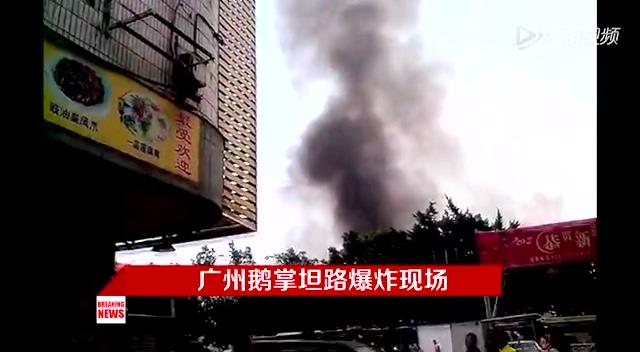 网友拍下广州鹅掌坦附近爆炸 现场冒起浓烟截图