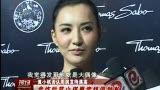 视频:莫小棋谈与周润发合作《大上海》