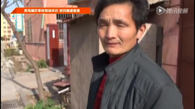 青岛爆炸事故现场采访 居民顾虑重重截图