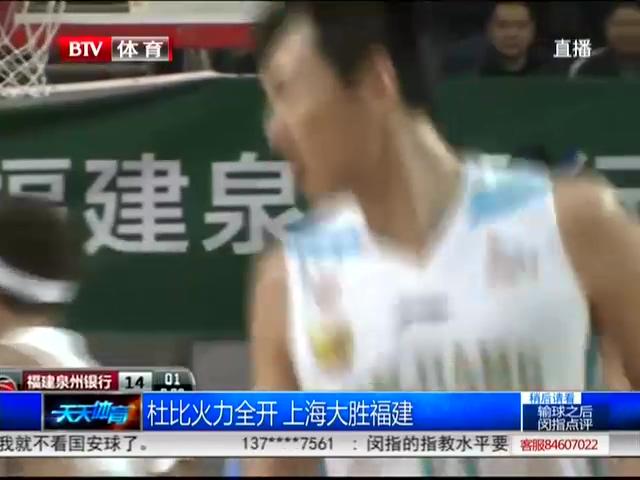 杜比火力全开  上海大胜福建截图