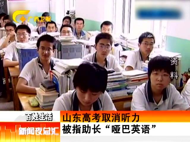 资料视频:山东高考取消听力 被指助长哑巴英语截图