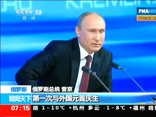 """普京召开年度新闻发布会赞""""玉兔号""""成绩截图"""