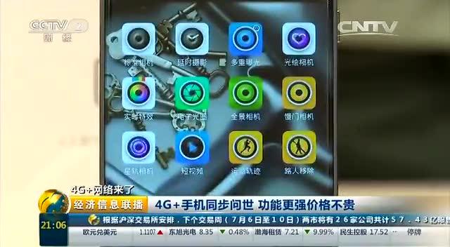 4G+手机问世 功能更强价格不贵截图