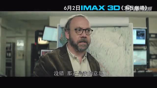 《末日崩塌》IMAX版预告 全城毁灭镜头曝光截图