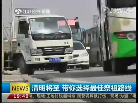 清明节将至 南京警察介绍最佳祭祖路线截图