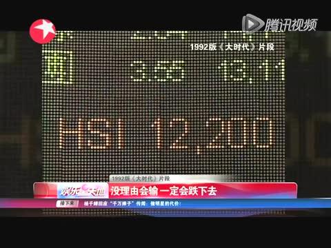 重现丁蟹效应 香港无线宣布重播《大时代》截图