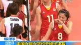 视频:中国队女排含恨不敌日本队 无缘半决赛