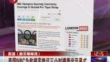 视频:美国延播奥运开幕式 推迟只为高收视率