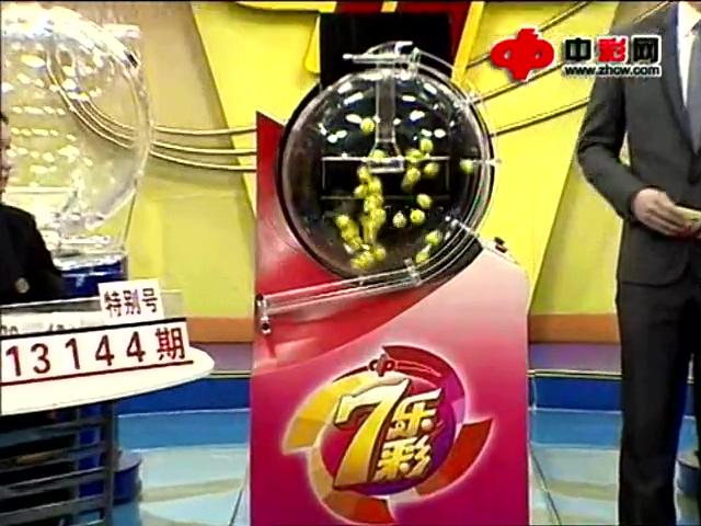 视频-七乐彩第2013144期开奖 特殊号21截图