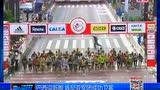 视频:巴西迎新跑 肯尼亚军团成功卫冕