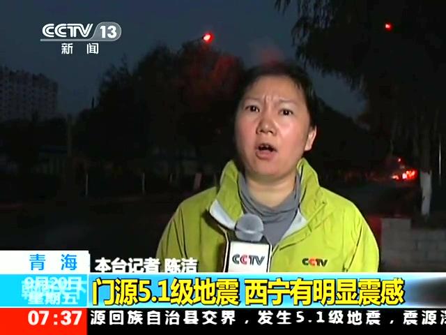 青海门源发生5.1级地震 西宁有明显震感截图