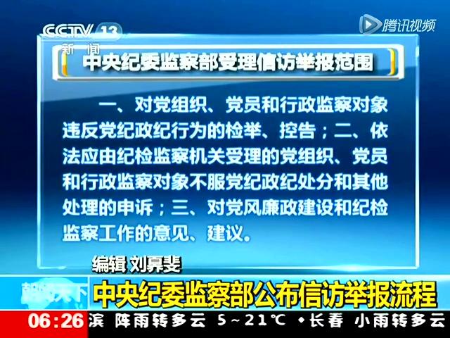 中央纪委监察部公布信访举报流程截图