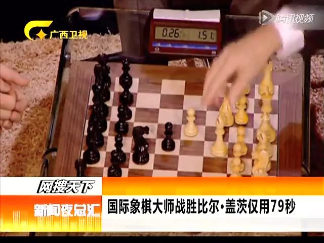 国际象棋大师战胜比尔盖茨仅用79秒截图图片