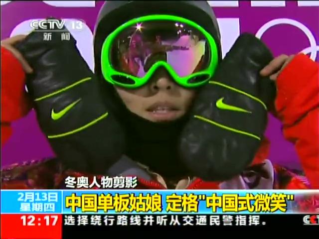 冬奥人物剪影 魅力单板姑娘定格 中国微笑