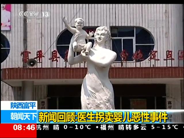 陕西富平医生拐卖婴儿恶性事件全程回顾截图