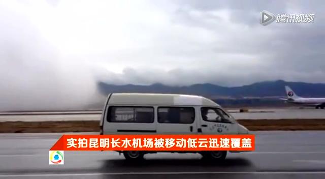 实拍昆明长水机场被移动低云迅速覆盖截图