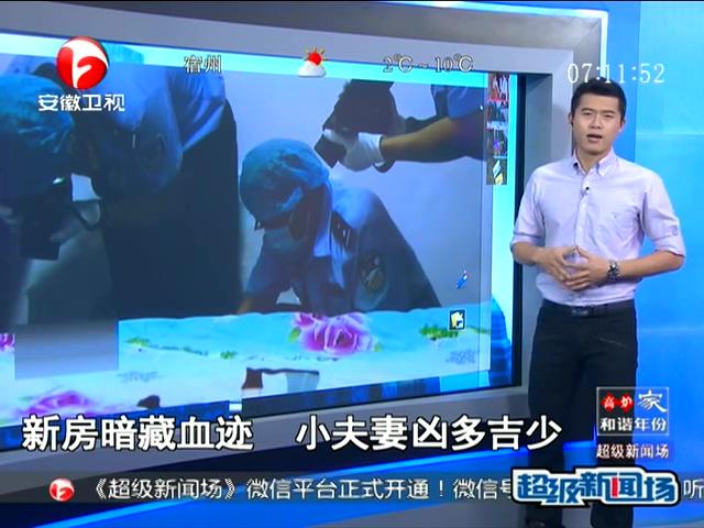 四男子长达8小时轮奸新娘 _大燕网河北站_腾讯网