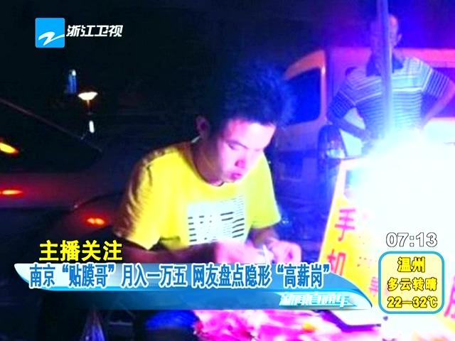 资料视频:南京贴膜哥月入一万五截图