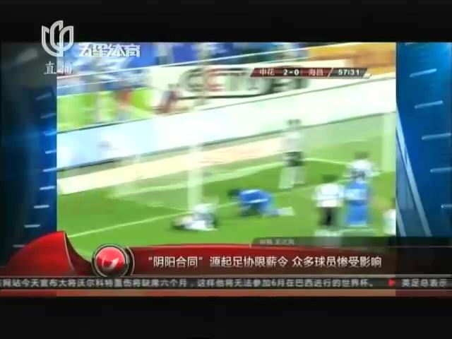 """北京连线:刘健合同纠纷扯出""""阴阳合同""""截图"""