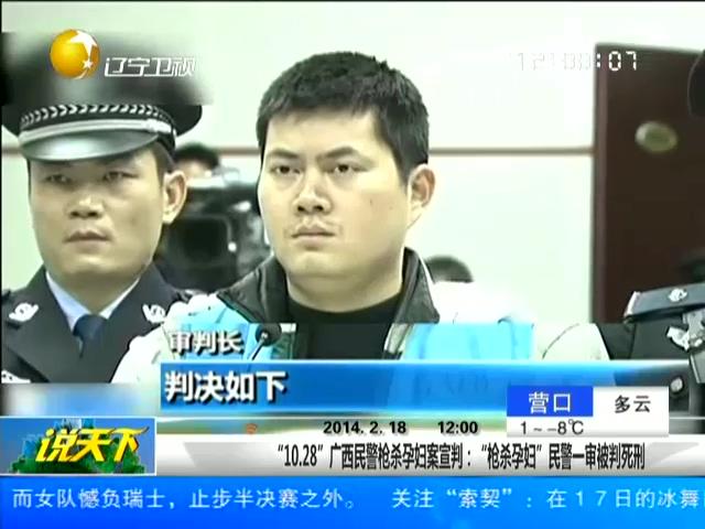 广西民警枪杀孕妇一审被判死刑截图