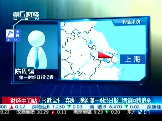 记者报道温州弃房现象遭网络追杀截图