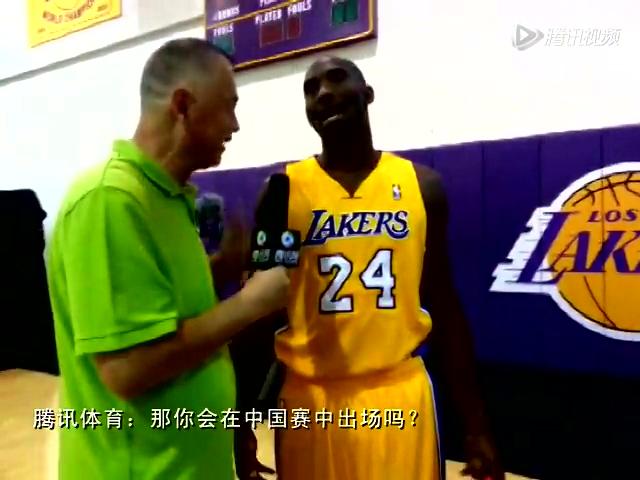 视频:腾讯独家专访科比 必去中国希望能上场