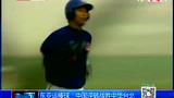 东亚运棒球:中国逆转战胜中华台北