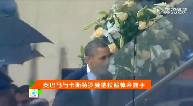 奥巴马与卡斯特罗曼德拉追悼会握手截图