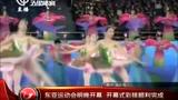 视频:东亚运动会将开幕 开幕式彩排顺利完成