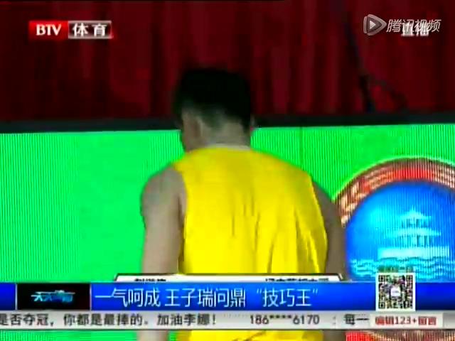 """一气呵成 王子瑞问鼎""""技巧王""""截图"""