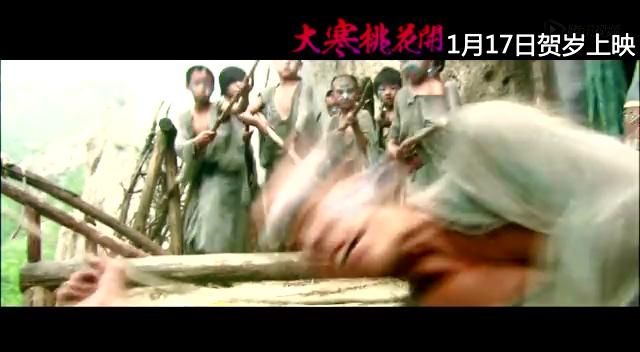 《大寒桃花开》杨幂冯绍峰人物关系预告片截图