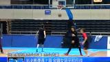 视频:WCBA半决赛遭遇上海 北京女篮平和应战